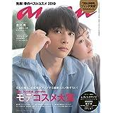 an・an 2019年 3/27号
