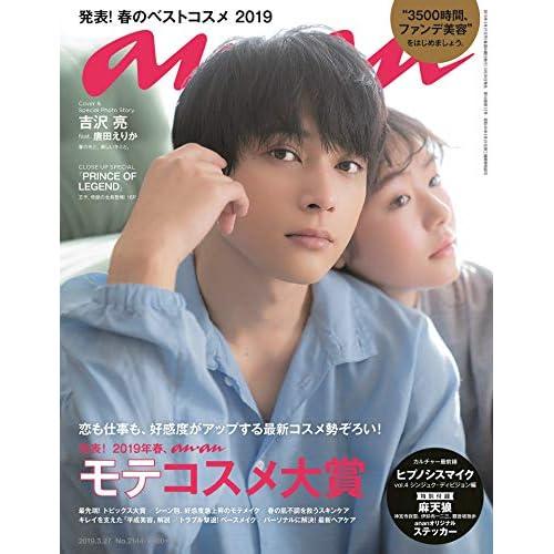 an・an 2019年 3/27号 表紙画像
