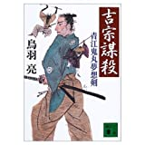 Yoshimune murder - AOE ONIMARU dream sword (Kodansha Bunko) (2003) ISBN: 4062738457 [Japanese Import]