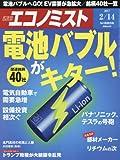 エコノミスト 2017年 2/14 号 [雑誌]