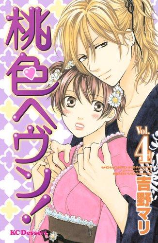 Momoiro Heaven! / Pink Heaven! Vol.4 [Japanese Edition]