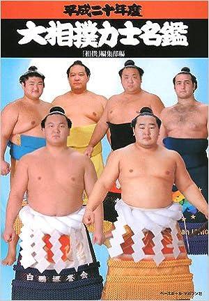 大相撲力士名鑑〈平成20年度〉 | 「相撲」編集部 |本 | 通販 | Amazon