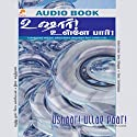 Ushaar Ulle Paar Audiobook by Valliappan Soma Narrated by Valliappan Soma