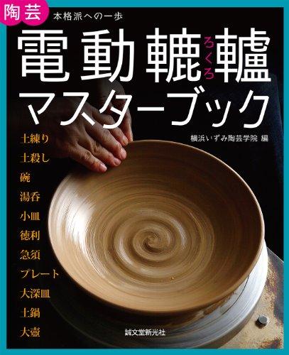 電動轆轤マスターブック: 陶芸 本格派への一歩