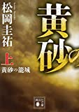 黄砂の籠城(上) (講談社文庫)