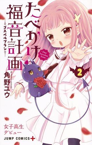 たべかけ福音計画~Dear Succubus Sister~ 2 (ジャンプコミックスDIGITAL)