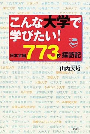 こんな大学で学びたい!―日本全国773校探訪記