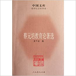 The Selected Works on Education of Cai Yuanpei (Chinese Edition)
