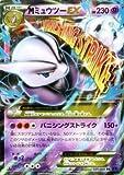 ポケモンカードXY MミュウツーEX(X)(RR) 青い衝撃(PMXY8)/シングルカード
