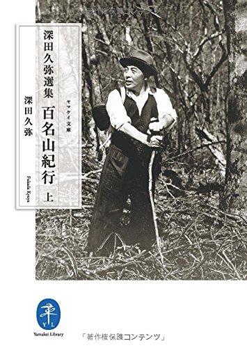 深田久弥選集 百名山紀行(上) (ヤマケイ文庫)