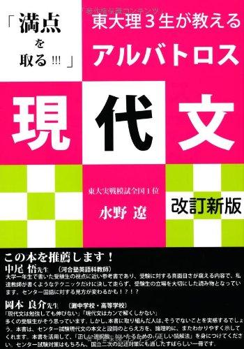 アルバトロス現代文―東大理3生が教える「満点を取る!!!」 (YELL books)