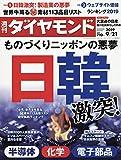 週刊ダイヤモンド 2019年 9/21号 [雑誌] (日韓激突! ものづくりニッポンの悪夢)