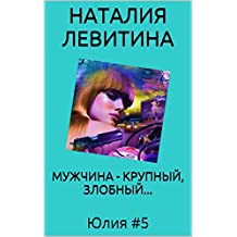 МУЖЧИНА - КРУПНЫЙ, ЗЛОБНЫЙ...: Russian/French edition (Юлия t. 5)