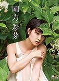 Ayama Gouriki - 2014 Idol Calendar (8 Pages)