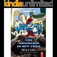 纽约大冒险(原著小说中英双语版×蓝精灵官方独家授权!学习纯正地道的英语表达,有效培养英语思维方式。 )
