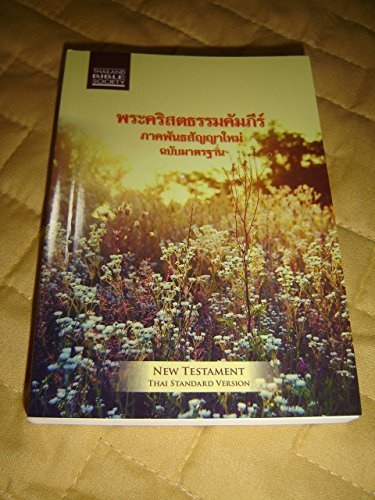 Thai Pocket New Testament Flower Field Cover / Thai Standard Version / THSV 220B / 2015 Print pdf