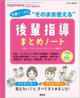 学研 ナーシング ログイン 医療・介護・福祉サービス 学研