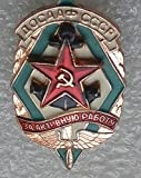 DOSAAF For active work USSR Soviet Union Russian