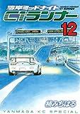 Wangan Midnight C1 Runner (12) <complete> (Young Magazine Comics) (2012) ISBN: 4063822087 [Japanese Import]
