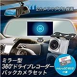 ドライブレコーダー 360度 録画中ステッカー プレゼント中! 全周型 半球カメラ 全方向撮影 200万画素 バックカメラ セット