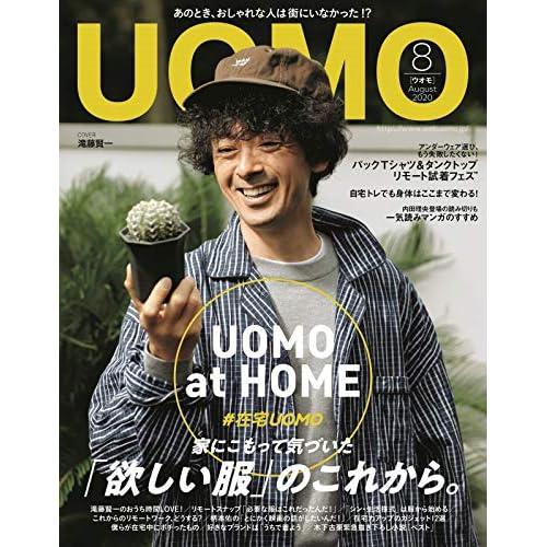 UOMO 2020年8月号 表紙画像
