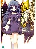 no blade dance - 追憶の闇精霊 / Tsuioku no Yamiseirei [The Reminisced Darkness Spirit] (Seirei Tsukai no Blade Dance #6)