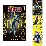 名探偵コナン 犯人の犯沢さん 1-4巻 新品セット (クーポン「BOOKSET」入力で+3%ポイント)