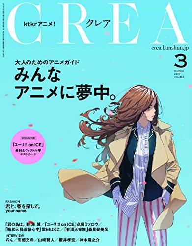 CREA2017年3月号 みんなアニメに夢中。