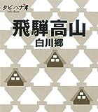 飛騨高山・白川郷 (タビハナ)