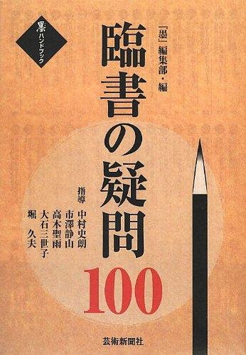 臨書の疑問100 (墨ハンドブック)