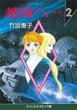 地球(テラ)へ… (2) (中公文庫―コミック版)