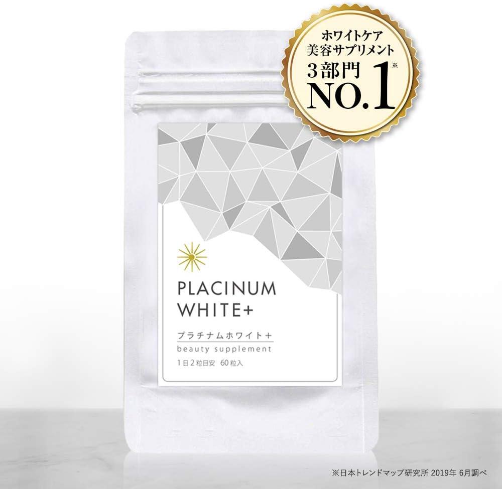 PLACINUMWHITE+ プラチナムホワイト+ ホワイトケア美容サプリ [植物プラセンタ・L-シスチン・ビタミンC・ハトムギエキス・ブライドニングパイン・赤ワインエキス・ベリーブレンド配合]