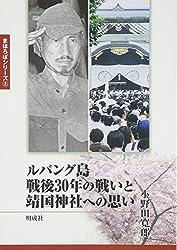 Rubanguto sengo 30nen no tatakai to yasukuni jinja eno omoi.