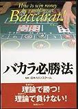 バカラ必勝法 [DVD]