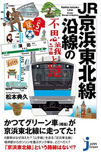 JR京浜東北線沿線の不思議と謎 (じっぴコンパクト新書)