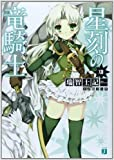 Dragonar Academy Vol. 13