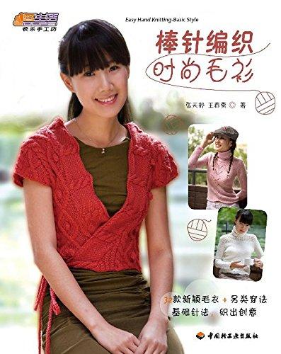 棒针编织时尚毛衫 (Chinese Edition)