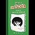 Diario de Sofía desde el saco de dormir (Diario de Sofía 3)