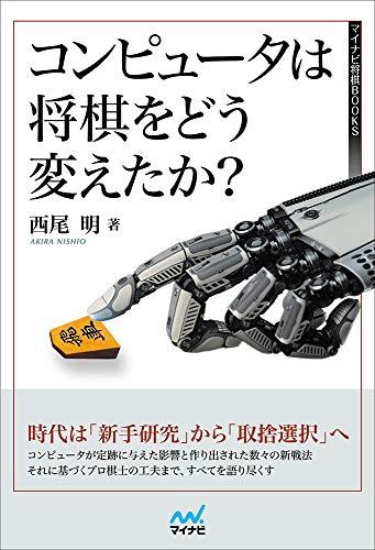 コンピュータは将棋をどう変えたか? (マイナビ将棋BOOKS)