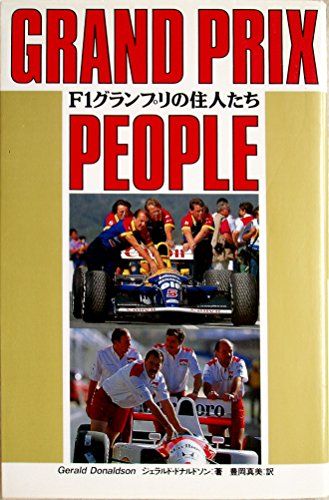 F1グランプリの住人たち