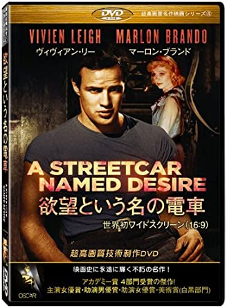 Amazon Co Jp 欲望という名の電車 A Streetcar Named Desire Dvd