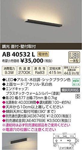 コイズミ照明 LEDブラケット調光直付壁付取付(シックブラウン) AB40532L B00KVWKH8W 23086 幅577mm|シックブラウン シックブラウン 幅577mm