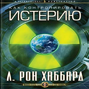 The Control of Hysteria (Russian Edition) Audiobook