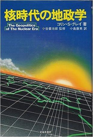 核時代の地政学 | コリン・S・グ...