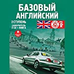 Bazovyy angliyskiy: 2 stupen': Samouchitel' | Dmytro Strelbytskyy
