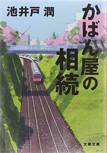 かばん屋の相続 (文春文庫)