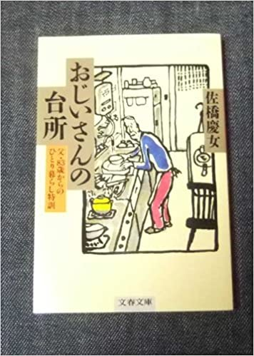 おじいさんの台所」の死―ひとり...