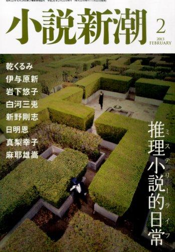 小説新潮 2013年 02月号 [雑誌]