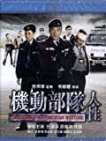 Tactical Unit - Human Nature Blu-Ray (Region Free) (English Subtitled)