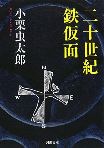 二十世紀鉄仮面 (河出文庫)